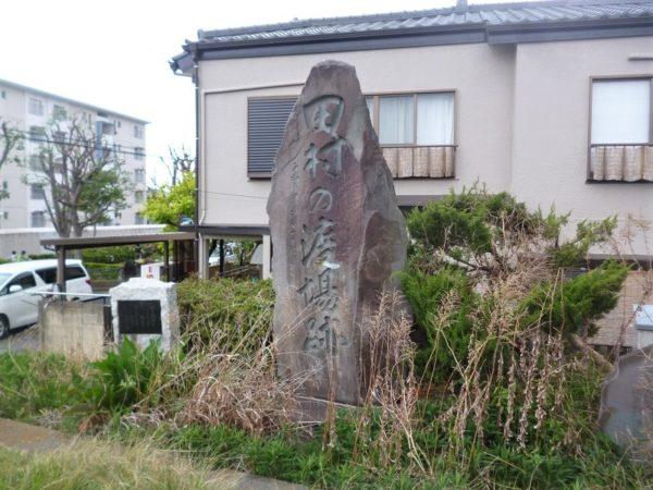 田村の渡場跡