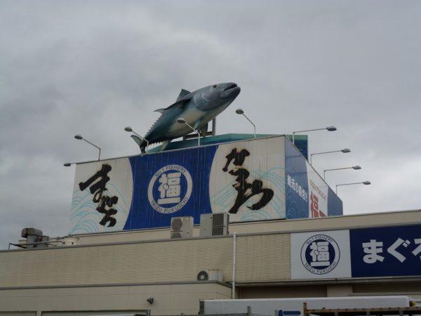 焼津の鮪オブジェ